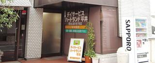 ケアレジデンス デイサービス ハートランド平井