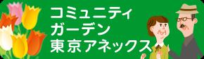 コミュニティガーデン東京アネックス