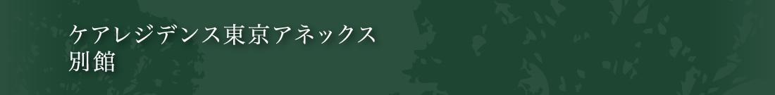 ケアレジデンス東京アネックス 別館(ショートステイ)